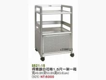 [全新] 高上{全新}1.5尺單箱鋁架(S碗盤櫥櫃全新