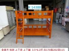 [8成新] K14388 全實木 上下舖單人床架有輕微破損
