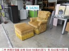 [8成新] K14261 休閒沙發 +椅凳單人沙發有輕微破損