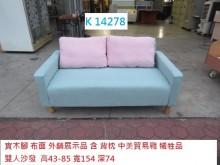 [95成新] K14278 雙人沙發 +背枕雙人沙發近乎全新