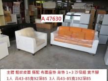 [9成新] A47630 擁抱光曦1+3沙發多件沙發組無破損有使用痕跡