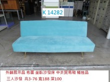 [95成新] K14282 湖泊藍 沙發床沙發床近乎全新