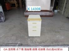 [7成新及以下] K14308 OA 活動櫃辦公櫥櫃有明顯破損
