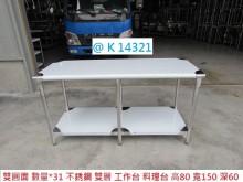K14321 工作台 備菜台其它桌椅近乎全新