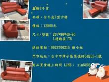 [9成新] 鑫勝2手貨-全牛皮L型沙發L型沙發無破損有使用痕跡