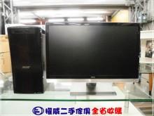 [9成新] 權威二手傢俱/24吋螢幕+主機電腦產品無破損有使用痕跡