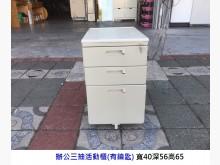 [8成新] 辦公三抽活動櫃 鐵櫃 抽屜櫃收納櫃有輕微破損