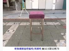 [8成新] 高腳椅 吧檯椅 櫃台椅 講台椅餐椅有輕微破損
