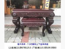 [8成新] 佛木神桌 7.3尺雕刻上下座神桌神桌有輕微破損