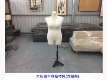 [7成新及以下] 大尺碼模特兒 半身模特兒 展示架其它家具有明顯破損