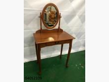 04052109 樟木色化妝台鏡台/化妝桌無破損有使用痕跡