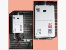 數位恆溫熱水器JT-H1652熱水器全新