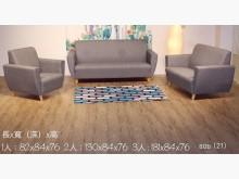 [全新] 新貴派布紋皮沙發組 桃園區免運費多件沙發組全新