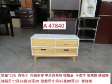 [95成新] A47840 庫存佐木先生電視櫃電視櫃近乎全新