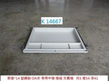 [8成新] K14667 中抽 抽屜 薄中抽其它辦公家具有輕微破損