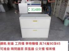 C31489 耐重 檔案工具櫃辦公櫥櫃有輕微破損