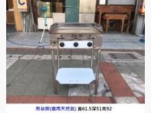 [8成新] 煎台架 (天然氣) 二手煎台有輕微破損