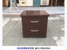 [7成新及以下] 胡桃色雙抽床邊櫃 抽屜櫃 床頭櫃床頭櫃有明顯破損