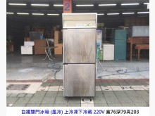不銹鋼上冷凍下冷藏 白鐵雙門冰箱冰箱有輕微破損