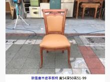 [7成新及以下] 歐風實木皮革餐椅 櫃台椅 書桌椅餐椅有明顯破損