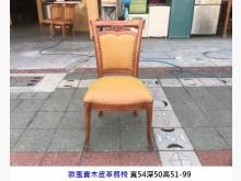 [7成新及以下] 歐風實木皮革餐椅 會客椅 書桌椅餐椅有明顯破損
