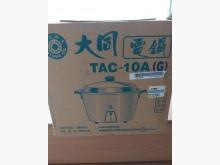 [9成新] 大同電鍋TAC10G(10人份)飯鍋/電鍋無破損有使用痕跡
