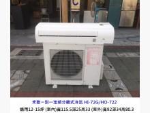 [8成新] 禾聯一對一分離冷氣 12-15坪分離式冷氣有輕微破損