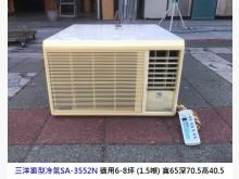 [8成新] 三洋窗型冷氣1.5噸 6-8坪用窗型冷氣有輕微破損