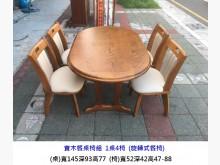 [8成新] 實木餐桌椅組 1桌4椅餐桌椅組有輕微破損