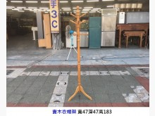 [8成新] 實木衣帽架 掛衣架 落地式衣架有輕微破損