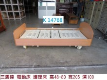 [8成新] K14768 電動床 護理床單人床架有輕微破損