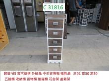 C31816 外銷品 五抽櫃收納櫃無破損有使用痕跡