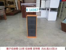 [8成新] K14367 CD櫃 收納置物櫃CD架有輕微破損