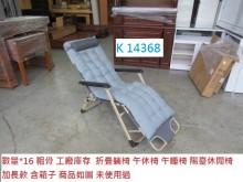 [95成新] K14368 午休椅 午睡椅單人床架近乎全新