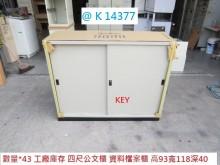 [95成新] K14377 KEY 四尺公文櫃辦公櫥櫃近乎全新