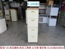 [8成新] K14382 工具櫃 公文檔案櫃辦公櫥櫃有輕微破損