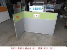 [8成新] K14843 L型 OA屏風隔間屏風有輕微破損