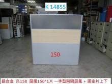 [8成新] K14855 一字型 OA屏風隔間屏風有輕微破損