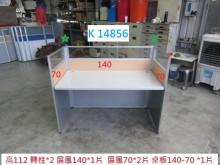 [8成新] K14856 ㄇ字型 OA屏風隔間屏風有輕微破損