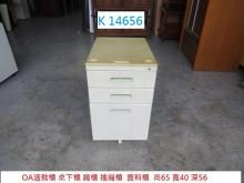 [8成新] K14656 OA 活動櫃辦公櫥櫃有輕微破損