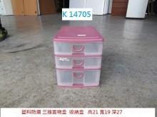 [8成新] K14705 塑料防潮 資料盒其它櫥櫃有輕微破損