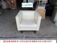 [8成新] K14707 咖啡椅 白色沙發單人沙發有輕微破損
