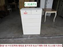 C31873 實木仿舊烤漆七斗櫃衣櫃/衣櫥無破損有使用痕跡