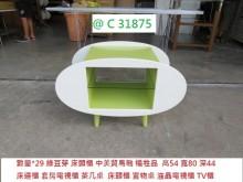 [95成新] @C31875 綠豆芽 床頭櫃茶几近乎全新