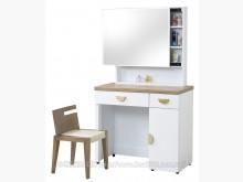 2001561-3愛琴海化妝台鏡台/化妝桌全新