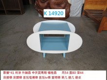 [95成新] K14920 電視櫃 茶几桌電視櫃近乎全新