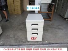 [8成新] K14941 KEY 活動櫃辦公櫥櫃有輕微破損