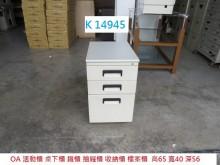 [8成新] K14945 OA 活動櫃 鐵櫃辦公櫥櫃有輕微破損