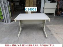 [8成新] K14958 107 書桌書桌/椅有輕微破損