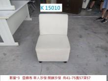 [8成新] K15010 布面 單人沙發單人沙發有輕微破損